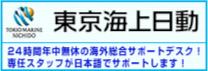 東京海上日動 海外旅行保険