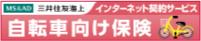 三井住友海上 ネットde保険@さいくる(GKケガの保険)