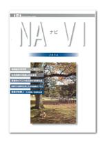 総研なび VOL.1