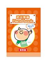 防災準備Hand book