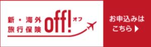 損害保険ジャパン 新・海外旅行保険Off!