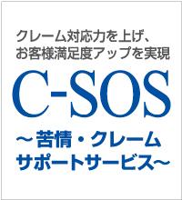 C-SOS・SOSA