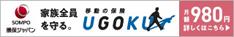 損害保険ジャパン UGOKU(移動の保険)